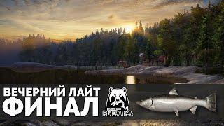 Русская Рыбалка 4 Стрим Вечерний лайт ФИНАЛ Формат дартс Форель озёрная 3456