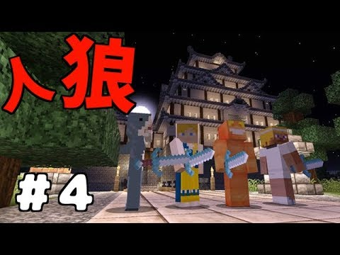 【マイクラ】バカ4人が姫路城で人狼やったらこうなるwwwwww-マイクラ人狼#4