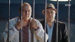 Однажды под Полтавой 8 сезон 6 серия. Преступники