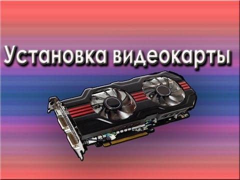 Установка видеокарты GeForce GT 630