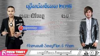 Khemarak Sereymon, Khem, New Songs 2015, ខេមរៈ សិរីមន្ត, ខេម, Non Stop, Best Collection   YouTubevia