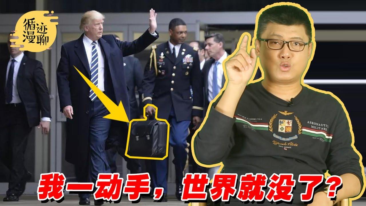 袁腾飞聊核弹发射程序:川普想扔就能扔?