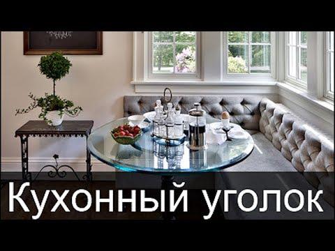 Особенности выбора углового дивана на небольшую кухню
