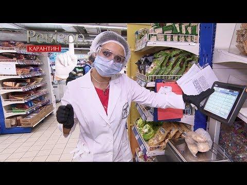 Супермаркет АТБ – Ревизор. Карантин – 30.04.2020
