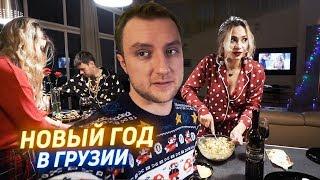 Сказочный Новый год в Грузии   Встречаем 2019 большой компанией