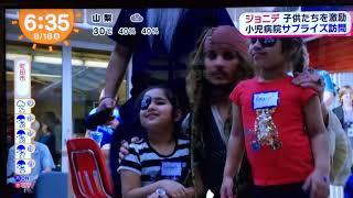 ジョニー・デップ❤️子ども病院 訪問 めざましTV 8/18 thumbnail