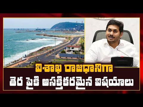 వైజాగ్ రాజధానిగా తెర పైకి ఆసక్తికరమైన విషయాలు || AP State Govt House Construction In Visakhapatnam