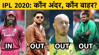 IPL 2020: Full list of Retained and Released Players by Franchises | Sports Tak