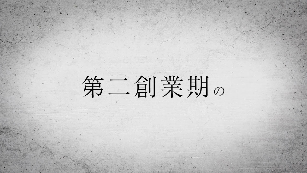 2018.04 社員総会movie(OP)