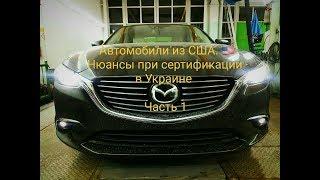 Автомобили из США. Нюансы при сертификации в Украине. Часть 1.