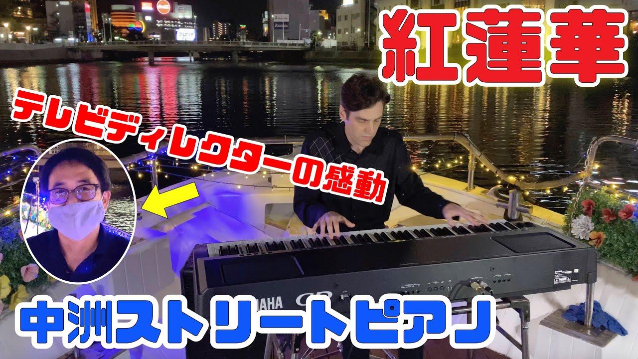 """【中洲ストリートピアノ】テレビディレクターに「紅蓮華(超絶技巧ジャズ)」をリクエストされたので船の上のピアノで全力で弾いてみた!【鬼滅の刃】 Demon Slayer: """"Gurenge"""""""