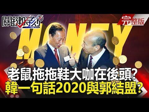 關鍵時刻 20190329節目播出版(有字幕)