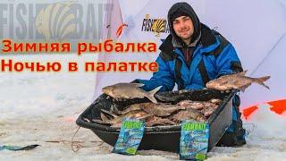 Зимняя рыбалка с ночевкой в палатке Ловля ЛЕЩА ЖОР