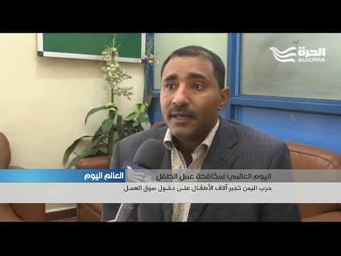 أطفال اليمن في سوق العمل... تحت ضغط الحاجة والفقر  - 20:20-2017 / 6 / 12