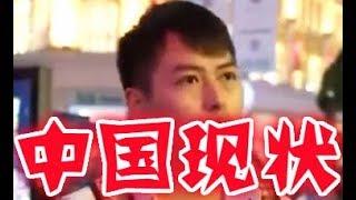 一位上海青年、一語道破中國現狀、高手果然在民間!