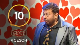 Вар'яти (Варьяты) – Сезон 4. Випуск 10 – 29.10.2019