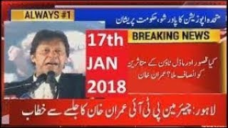 PTI Chairman Imran Khan Speech at Mall road Lahore Protest | 17-Jan-2018 | Joint Opposition |