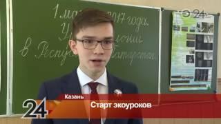 Рустам Минниханов посетил экологический урок в казанской гимназии
