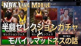 NBA Live Mobile 半額セレクションガチャ 引いたよ! モバイルマッドネ...