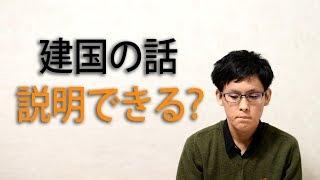 建国記念日に改めて日本のことを考えてみませんか