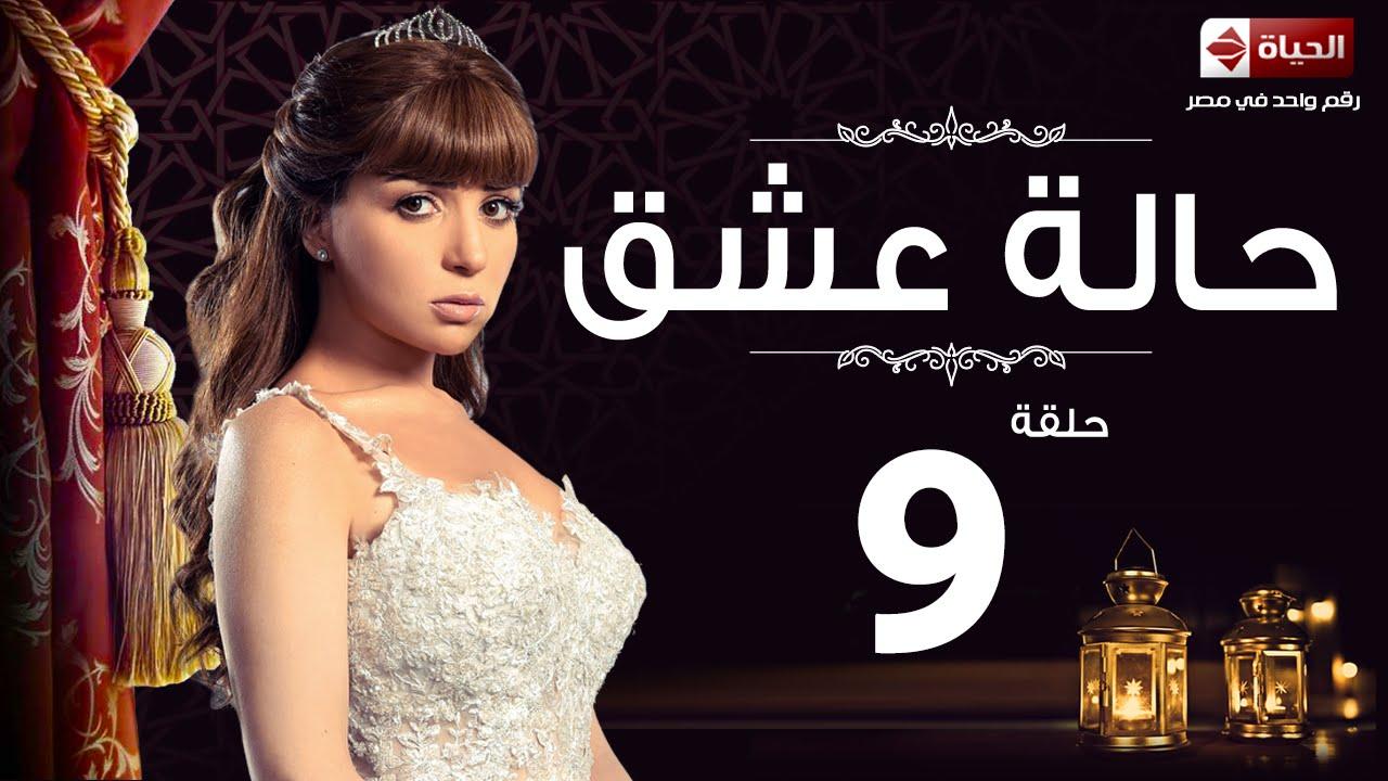 مسلسل حالة عشق - الحلقة التاسعة - مي عز الدين | Halet 3esh2 Series - Ep 09