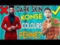DARK SKIN par konse COLORS best lagege? Which colour dress suits on dark skin