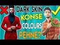 DARK SKIN par konse COLORS best lagege? Which colour dress suits on dark skin