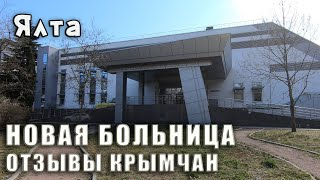 Новая больница в Ливадии отзывы Сквер им Батурина в Ялте Ливадийский дворец Крым сегодня