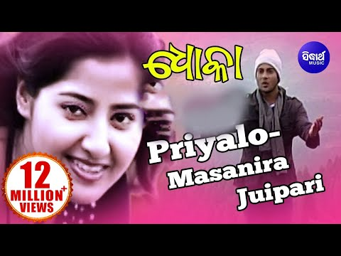 Superhit Sad Song by  Kumar Bapi - PRIYA LO - Masanira Jui Pari |  Sidharth TV
