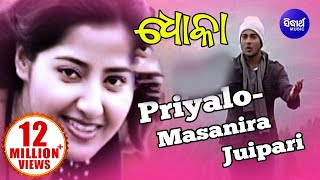 Superhit Sad Song by Kumar Bapi PRIYA LO Masanira Jui Pari | Sidharth TV