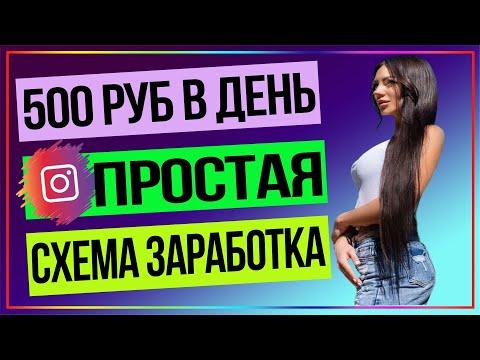 ПРОСТАЯ СХЕМА ЗАРАБОТКА. Как заработать в интернете от 500 руб в день. Легкий заработок в интернете