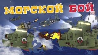 Битва в море - Мультики про танки