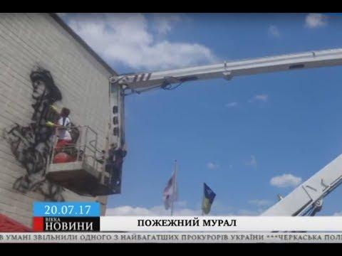 ТРК ВіККА: Пожежну частину в Черкасах перетворили на мурал