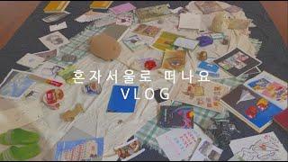 혼자 서울로 떠나는 VLOG | 뚜벅이 | 혼자서는 처…