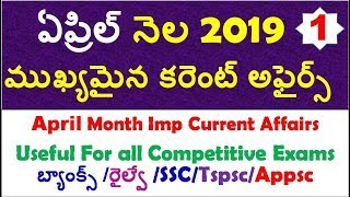 Download April  Month 2019 Imp Current Affairs Part 1 In Telugu useful for all competitive exams Mp3 and Videos