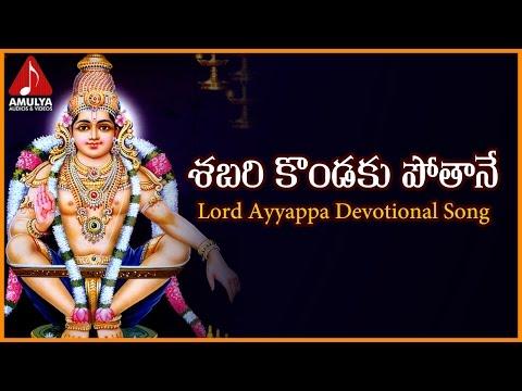 Sabarimala Ayyappa Telugu Songs | Sabari Kondaku Devotional Song | Amulya Audios And Videos