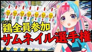 第1回高級ひのきまな板店サムネ選手権!!【従業員総出】