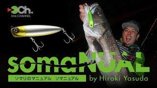 【somari90の使い方を徹底解説!】somaNUAL(ソマニュアル) 安田ヒロキ 編