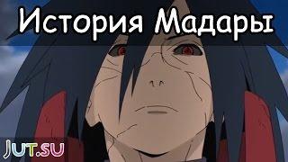 История Мадары от Школы техник Н�...