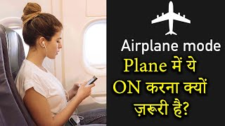 एयरप्लेन मोड क्या होता? ✈️ Reason behind Airplane Mode on Your Phone will surprise You