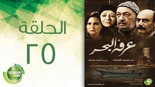 مسلسل عرفة البحر - الحلقة الخامسة والعشرون | Arafa Elbahr - Episode  25
