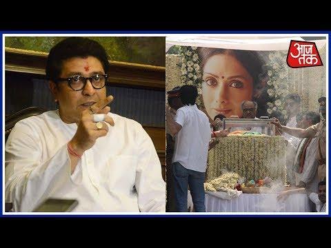 Raj Thackeray Stirs Up Controversy; Questions State Funeral For Sridevi |Krantikari Bahut Krantikari