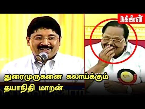 துரைமுருகனை கலாய்க்கும் தயாநிதி மாறன்! Dayanidhi Maran speech | MK Stalin elected DMK president