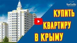 🔴Купить недвижимость в Крыму:🔴ПОДВОДНЫЕ КАМНИ🔴ИЛИ КАК НЕ ПОПАСТЬ при покупке недвижимости в Крыму