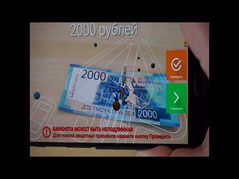 The new 2000 ruble banknote