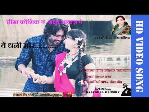 सीमा कौशिक-Cg Song-Ye Dhani Mor-Sima Kaushik-New Hit Chhattisgarhi Geet Video HD 2018
