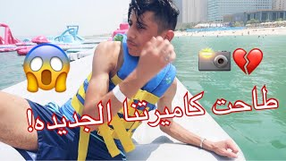Most Dangerous Water Challenge and the Most Painful Punishment!!😱