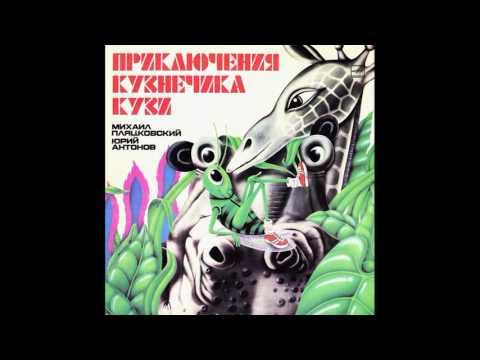 Приключения кузнечика Кузи. С50-19895. 1983
