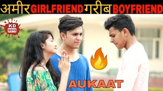 गरीब BOYFRIEND अमीर GIRLFRIEND | WAQT SABKA BADALTA HAI | AUKAAT | TIME CHANGES | KD BOYS