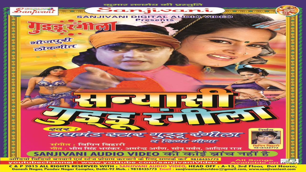 Bhojpuri  Hot Songs 2016 new || Sona Jaisan Mor Jawaniya || Guddu Rangila
